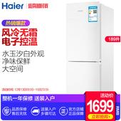 海尔 Haier 189WDPV BCD 189升无霜小型家用电冰箱电子控温