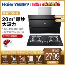 Haier海尔E900C12QE5B1侧吸式抽油烟机燃气灶套餐烟灶套餐