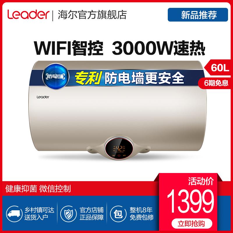 Leader统帅LEC6003-C3U1热水器