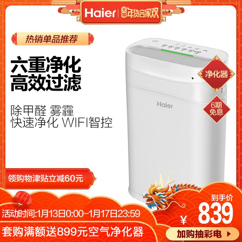 Haier/海尔母婴空气净化器大面积除甲醛雾霾PM2.5KJ225F-HY01(Z)