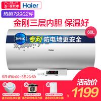 海爾速熱電熱水器