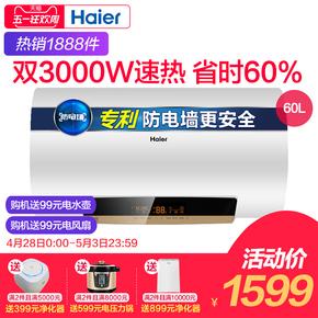Haier/海尔 EC6003-MT1电热水器60升家用卫生间洗澡速热储水式80