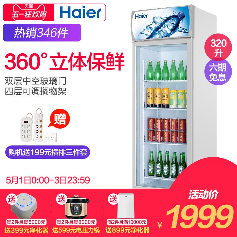 海尔立式冷藏展示柜