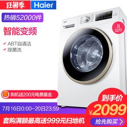 Haier/海尔 EG8012B39WU1 8公斤 除菌洗 变频 滚筒洗衣机