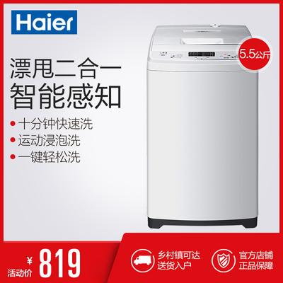 Haier/海尔XQB55-M1268关爱5.5kg全自动波轮大5公斤迷你小洗衣机双十一