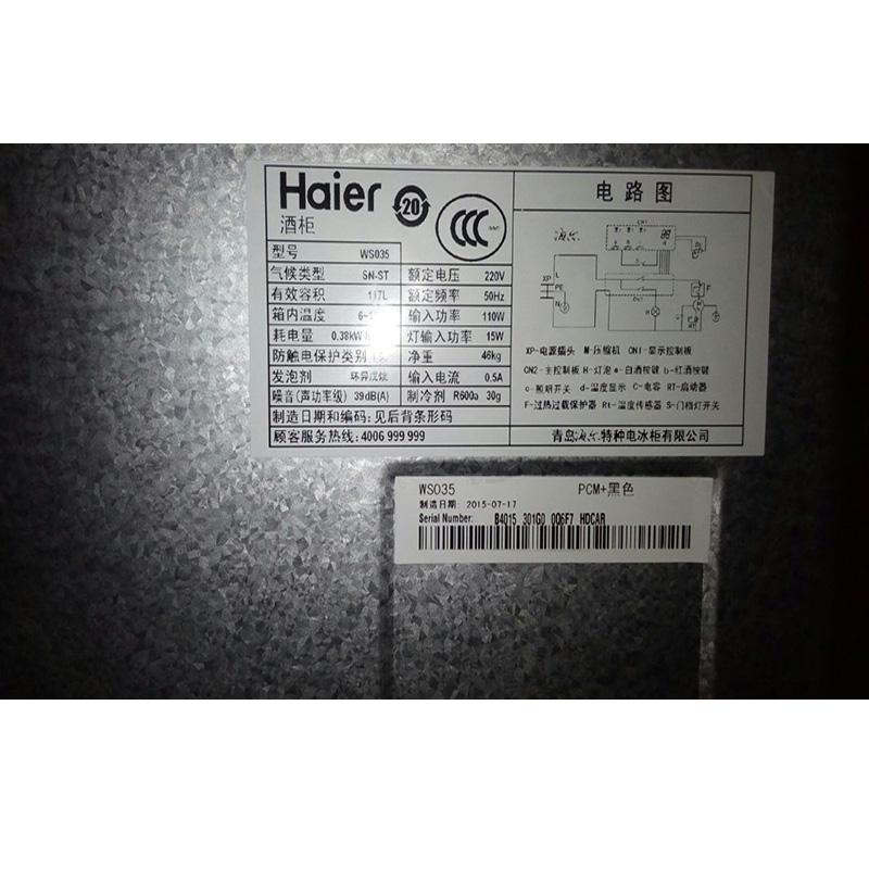 红酒柜家用单门电子恒温酒柜小冰吧冷藏展示柜 WS035 海尔 Haier