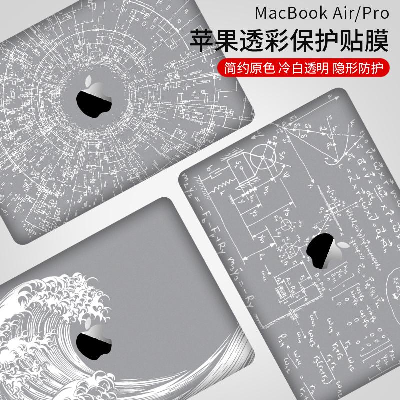 苹果笔记本外壳贴膜局部白色透彩保护膜macbookPRO全套卡通创意电脑贴膜配件mac air13贴纸11 12 15 13.3英寸