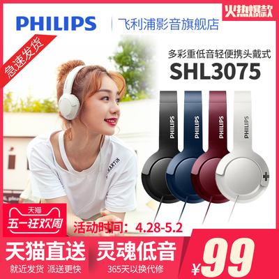 Philips/飞利浦 SHL3075重低音轻便携头戴式耳机耳麦手机电脑吃鸡优惠券