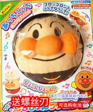 现货日本面包超人打滚追追追跳跳跳球玩具电动不倒翁抖音同款