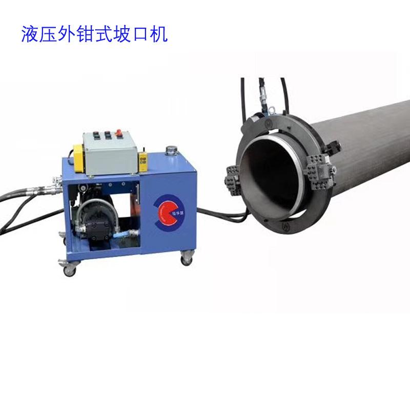 外钳式电动管子切割坡口机 液压管道坡口机 倒角机 不锈钢坡口机