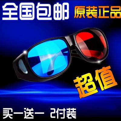 电脑智能手机电视家庭专用虚拟现实红蓝3d眼镜暴风影音电影游戏