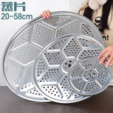 Steaming plate steaming plate stainless steel steaming plaid kitchen steaming drawer high-foot water round commercial thickened steamer tweezers