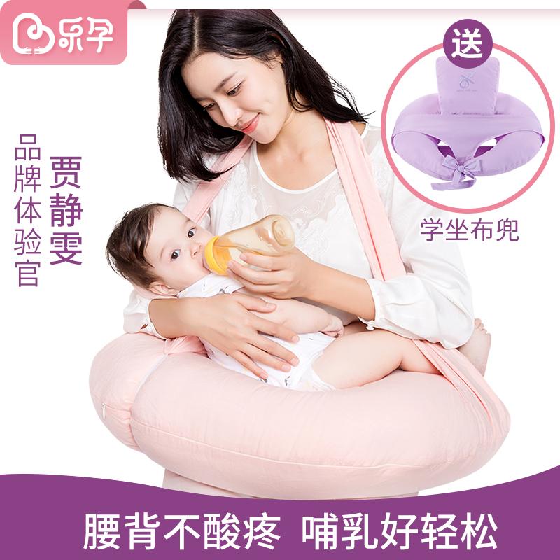 乐孕哺乳枕头多功能哺乳枕喂奶枕孕妇枕婴儿护腰哺乳垫神器新生儿3元优惠券