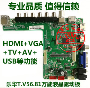 Lehua TP V56 PB816 LCD three-in-one driver board instead of