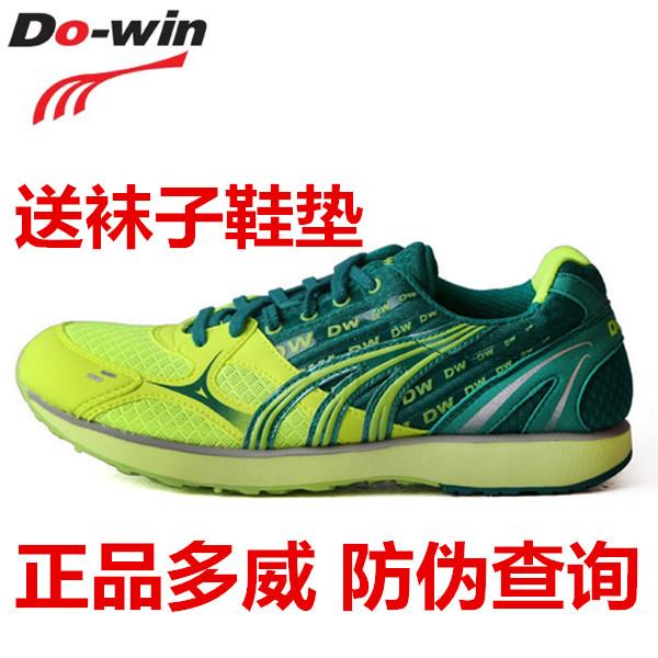 3708 超轻减震田径训练鞋比赛男女跑步鞋 MR3705 新款多威马拉松鞋