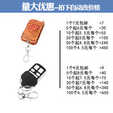 Universal type copy electric roller shutter door shutter door garage door remote control gate lock telescopic door key 433/315