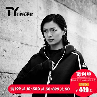 阿迪达斯Adidas ZNE女子跑步训练连帽时尚休闲运动夹克外套DM5024