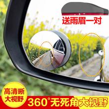 索瑞尔高清可调节小圆镜盲点镜倒车小圆镜广角镜汽车后视镜辅助镜