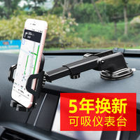 Car phone holder bracket car suction cup type universal universal navigation support driving car inside the car buckle type