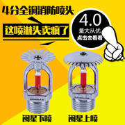 Fire sprinkler head copper fire sprinkler head 68 degrees spray down drooping nozzle fire spray DN15