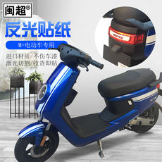 闽Super Mavericks electric car M+ body stickers modified accessories line stripe pull flower motorcycle modified reflective personality