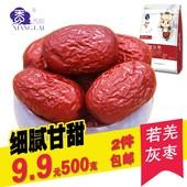 包邮 新疆特产红枣若羌灰枣干果零食非和田枣500g满件 天天特价图片