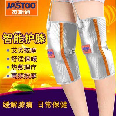 电热护膝保暖老寒腿发热关节宝理疗仪老年震动按摩器加热热敷男女