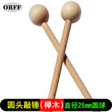 Solid wood hammer round head hammer wood fish hammer xylophone hammer children's percussion instrument accessories hammer hammer