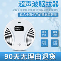 Ultrasonic mosquito repellent electronic insecticide mosquito mosquito artifact indoor fly mosquito lamp home sweep light