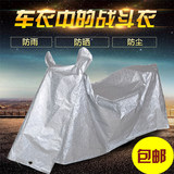 Motorcycle rain cover electric car cover battery car cover electric car sun visor car cover car cloth set electric motorcycle