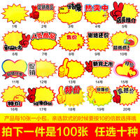 Supermarket price tag Spring special large POP advertising paper blast stickers commodity special price tag price tag fruit promotion card large size price flower display frame discount hanging flag poster custom