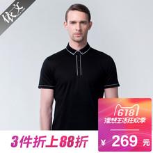 依文男装夏季男士商务棉黑色立领短袖T恤修身EF650312