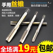 丝攻罗纹工具螺纹钻头螺纹锥丝锥 包邮 上海手用丝锥 手动板牙套装