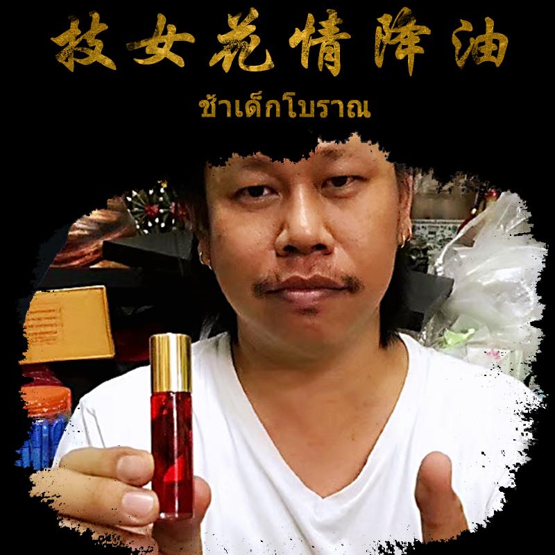 泰国佛牌真品 阿赞喷 计女花情降油 特别版 信服爱慕你为你花钱
