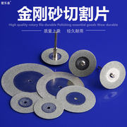 Ailequan Emery cutting blade saw blade small saw blade jade glass electric grinder accessories mini diamond small slice
