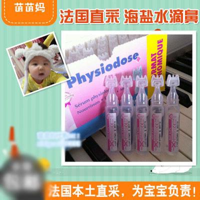 现货法国原装Physiologique儿童婴儿生理盐水洗鼻洗眼液5ml*10支