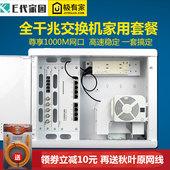 1000M网络布线箱光纤箱多媒体箱套装 户内小弱电箱千兆交换机套装
