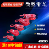 Pulley lifting pulley suspension pulley small pulley wire rope pulley fixed pulley Mini pulley
