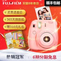 Fujifilm/富士mini8 套餐含拍立得相纸 自拍照相机Lomo一次成像