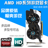 二手AMD游戏显卡HD6570 HD7850 HD6750 HD7770 HD7750 6770