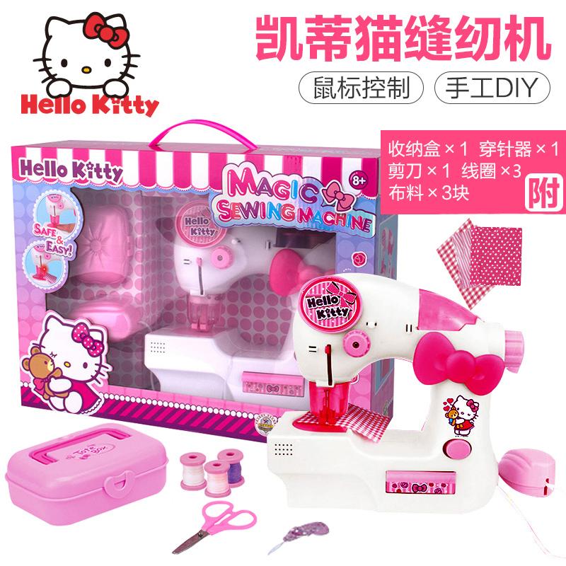 凯蒂猫儿童电动迷你缝纫机布料玩具女孩创意diy手工制作益智礼物1元优惠券