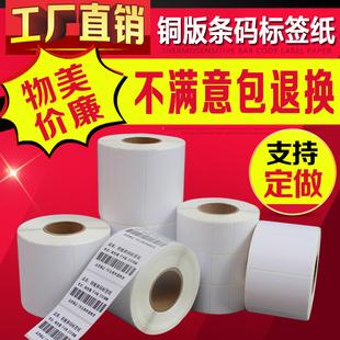 19条码 纸铜版不干胶标签打印贴纸100