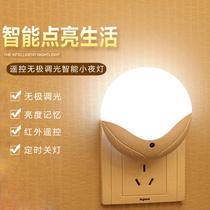 创意遥控小夜灯插电卧室节能灯泡喂奶灯起夜床头灯插座式壁灯