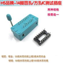 14脚圆孔IC测试插座14P方孔锁紧座 14P活座芯片底座集成电路插座图片