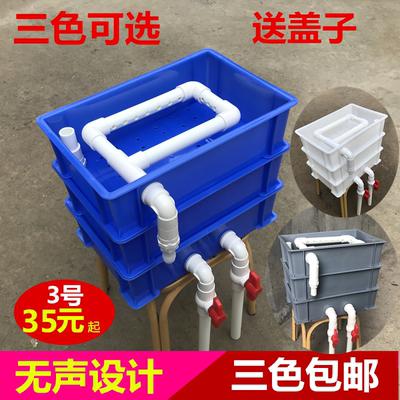 包邮3号周转箱过滤盒鱼缸上滤滴滤水族箱自制乌龟箱外置过滤器