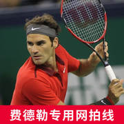 Authentic Wilson Weir WINS Tennis Line Rotating High Elasticity Nylon Comfort Federer with Line Cord