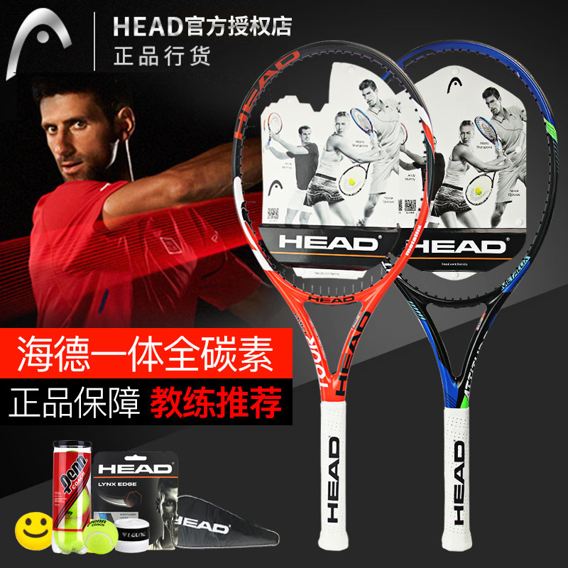 官方正品 HEAD海德全碳素 一体网球拍 德约科维奇穆雷专业男女士