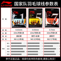 Authentic Li Ning Badminton Line Line 1 Line 5 Line 7 resistant to durable high-elastic network cable professional line