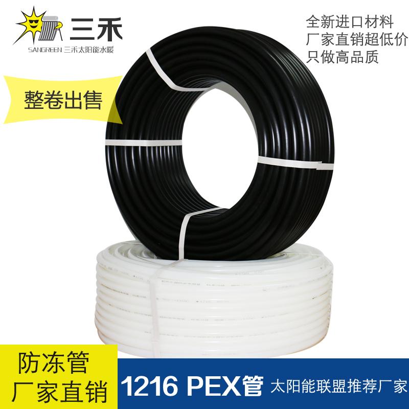 水空调专用水管