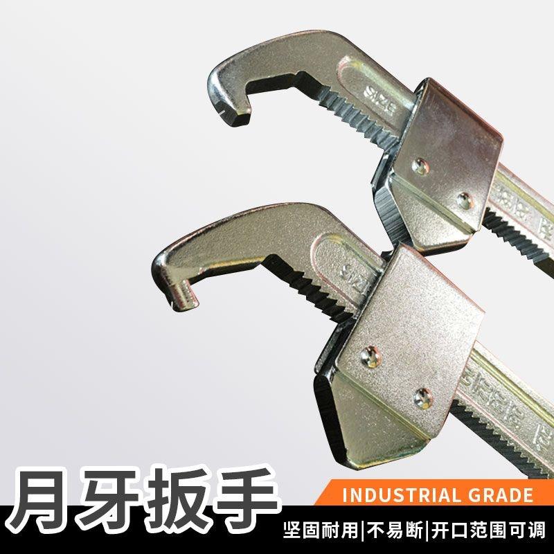 月牙扳手万能扳手钩型扳手可调扳手水表盖专用扳手螺母扳手